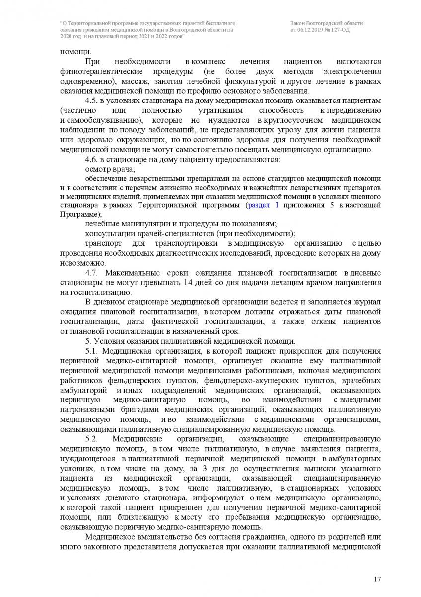Prilozhenie-3-127-OD-017