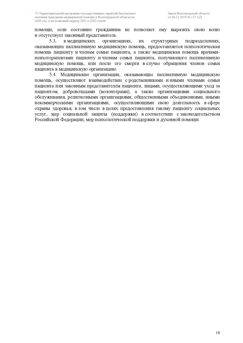 Prilozhenie-3-127-OD-018