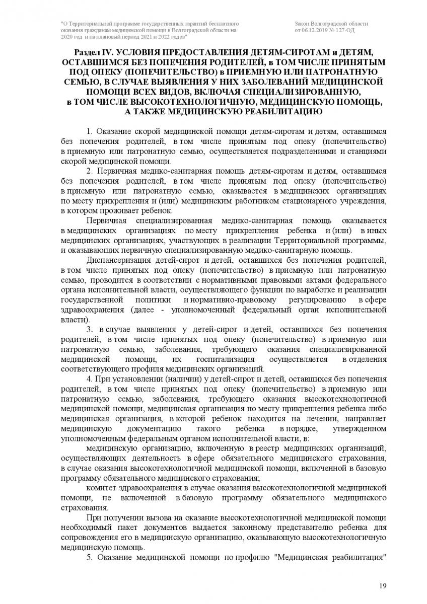 Prilozhenie-3-127-OD-019