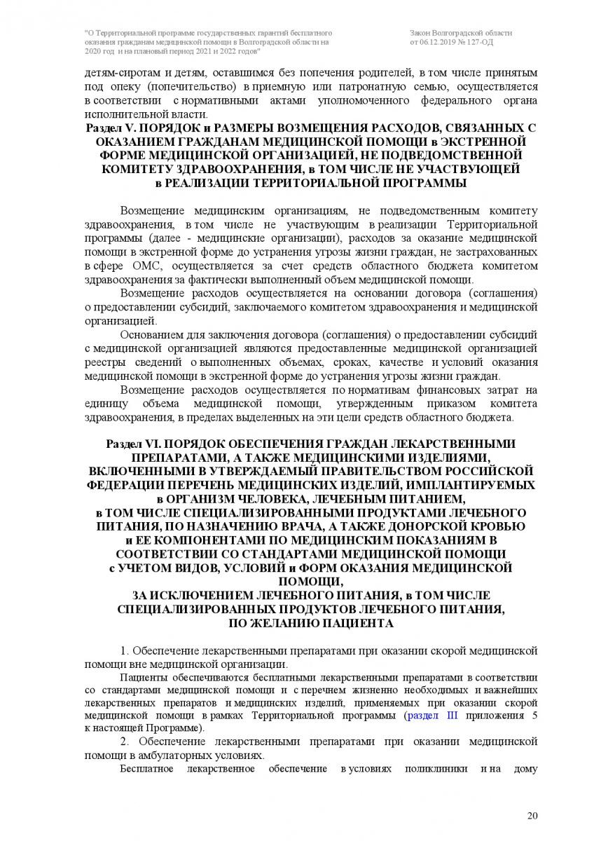 Prilozhenie-3-127-OD-020