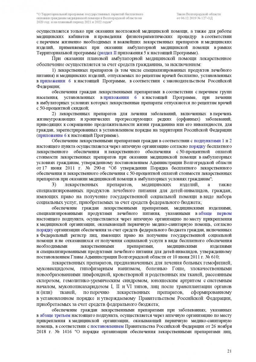 Prilozhenie-3-127-OD-021