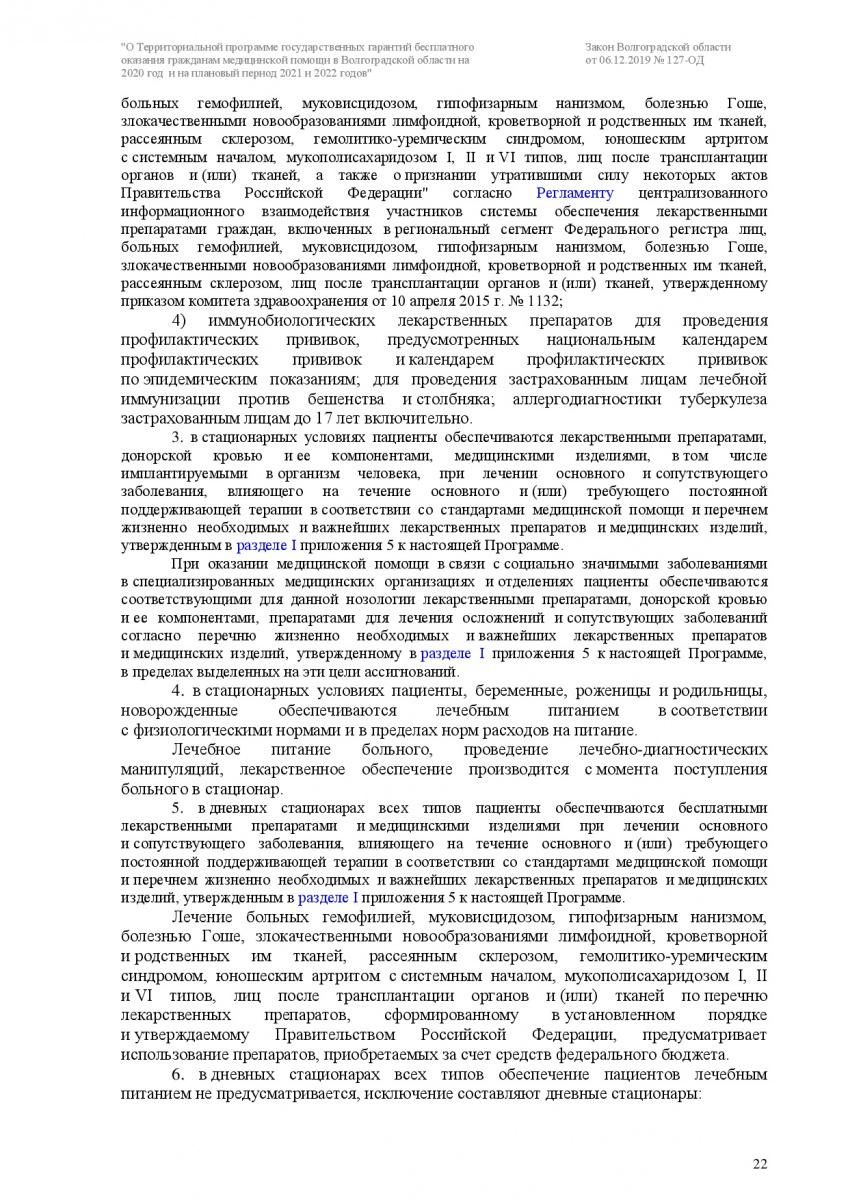 Prilozhenie-3-127-OD-022