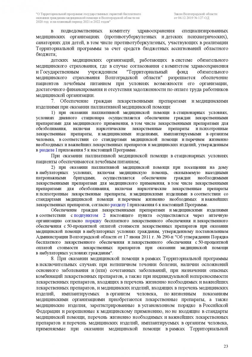 Prilozhenie-3-127-OD-023