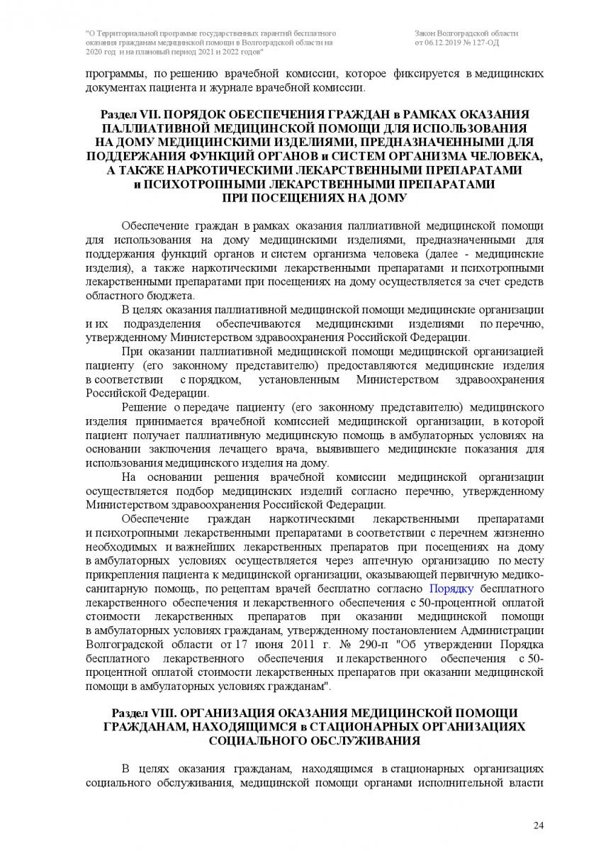 Prilozhenie-3-127-OD-024