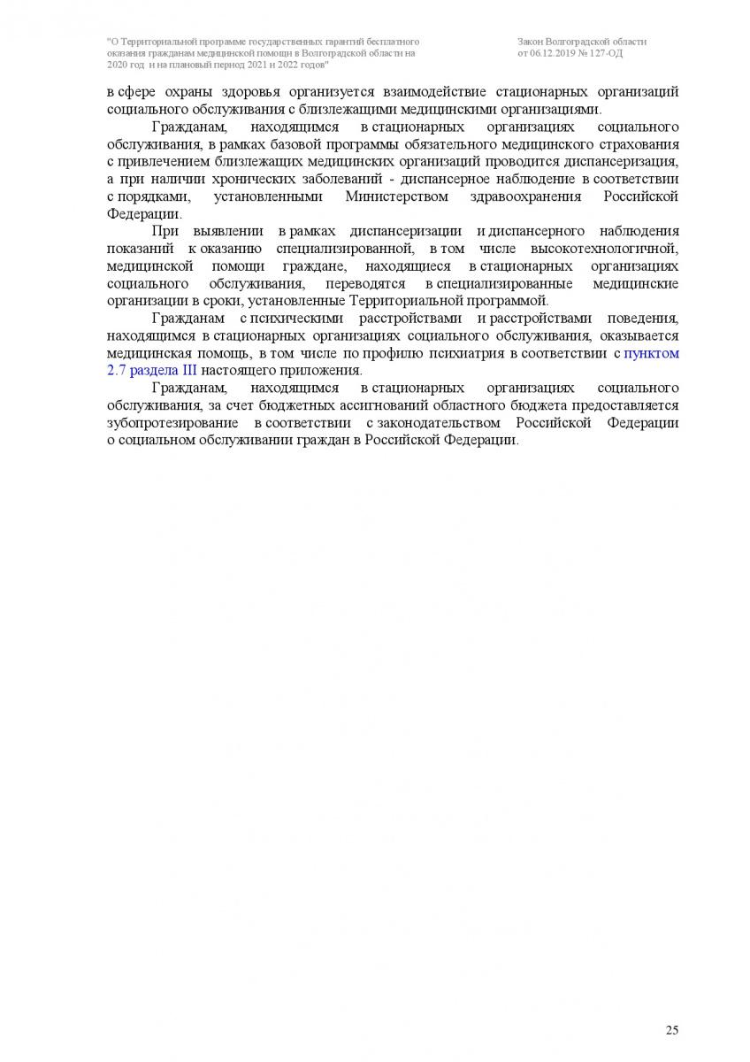 Prilozhenie-3-127-OD-025