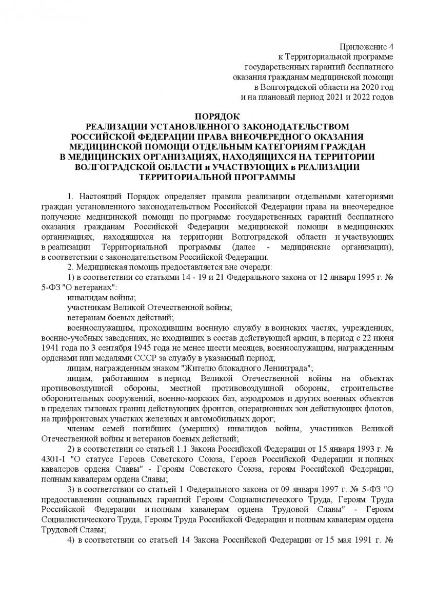 Prilozhenie-4-127-OD-001