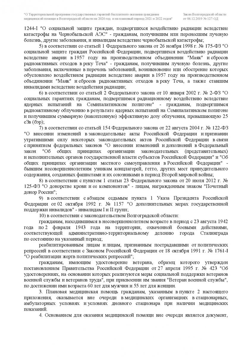 Prilozhenie-4-127-OD-002
