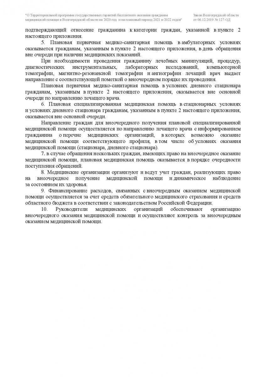 Prilozhenie-4-127-OD-003