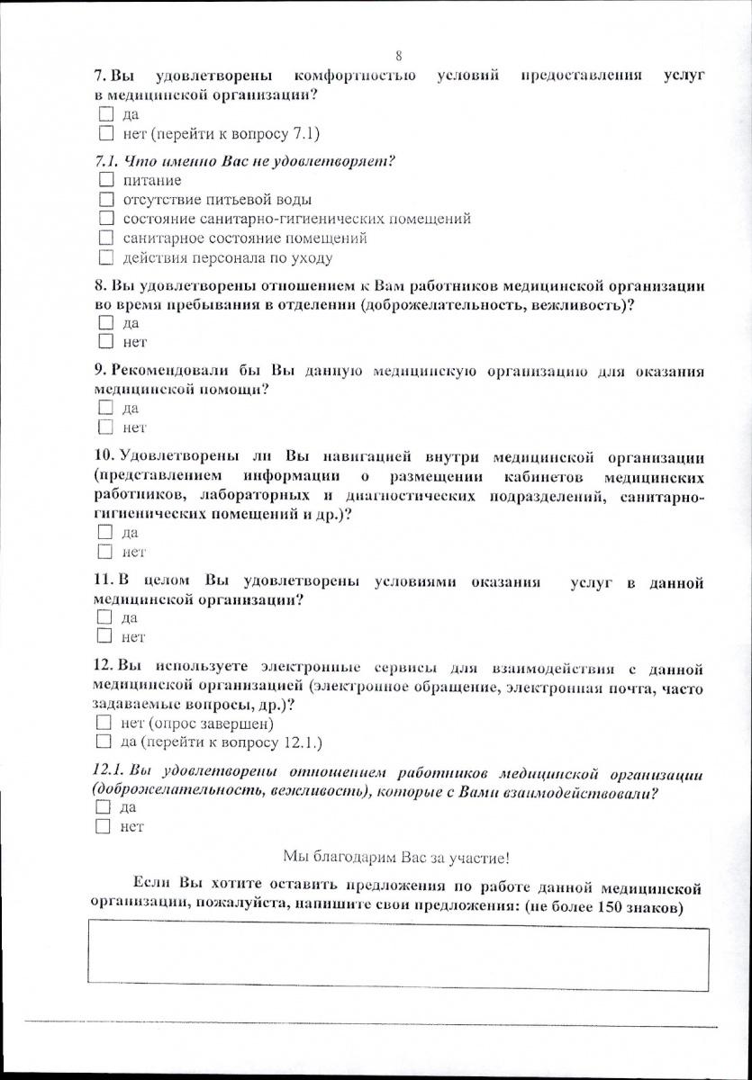 Statsionarnye_usloviya1-003