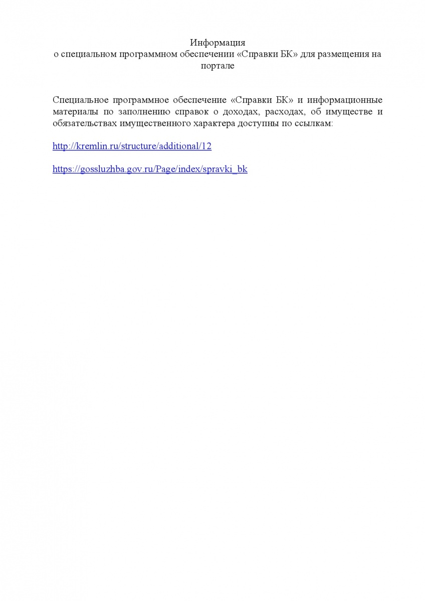 SZ-MTO-inf_tsiya-na-portal-SpravkiBK-PRIL