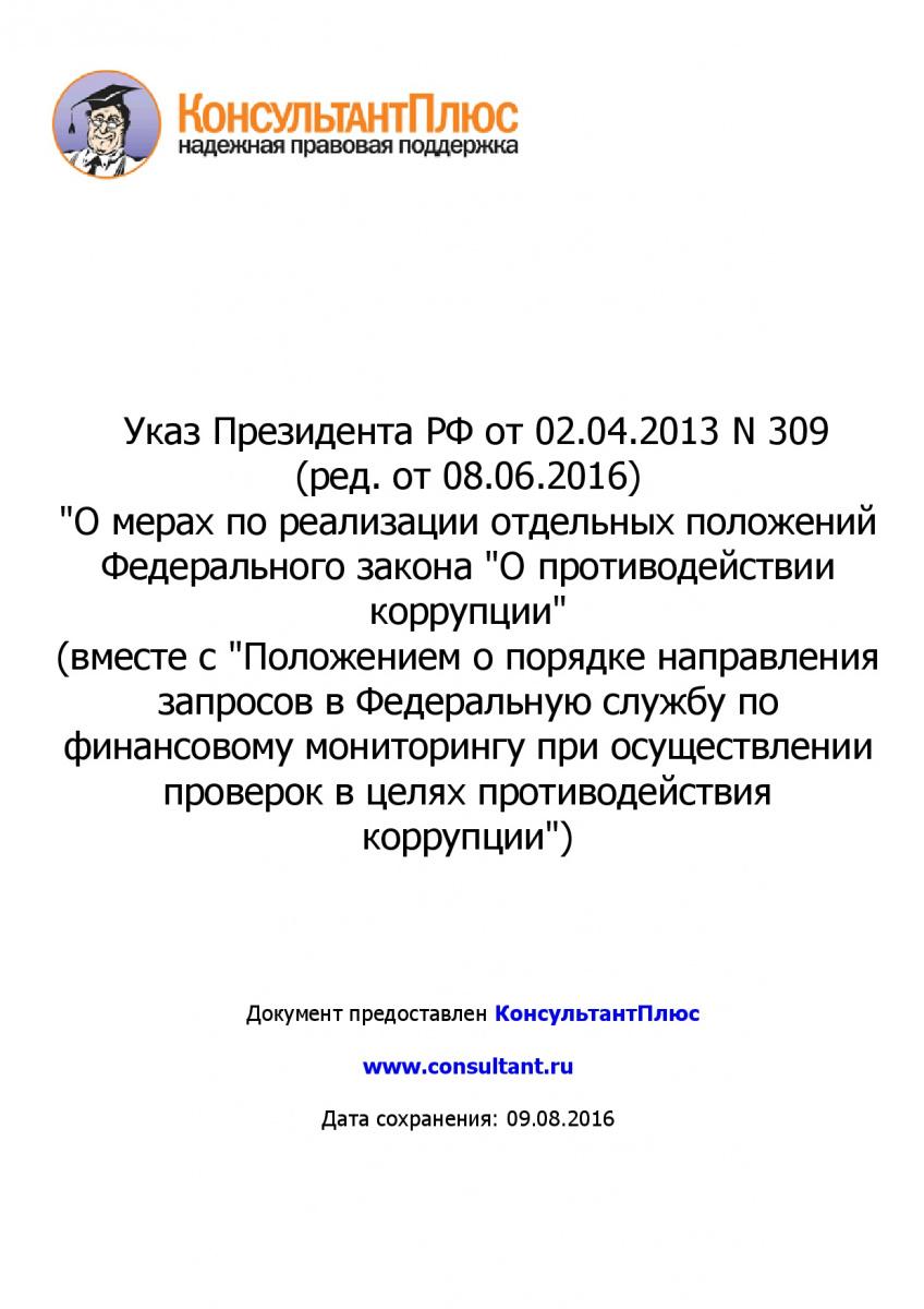Ukaz-Prezidenta-RF-ot-02_04_2013-N-309-_red_-ot-08_06_2016_-001