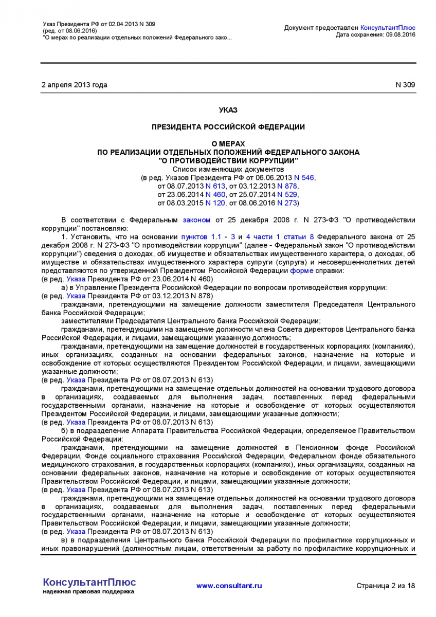 Ukaz-Prezidenta-RF-ot-02_04_2013-N-309-_red_-ot-08_06_2016_-002