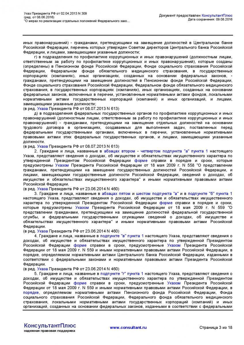 Ukaz-Prezidenta-RF-ot-02_04_2013-N-309-_red_-ot-08_06_2016_-003