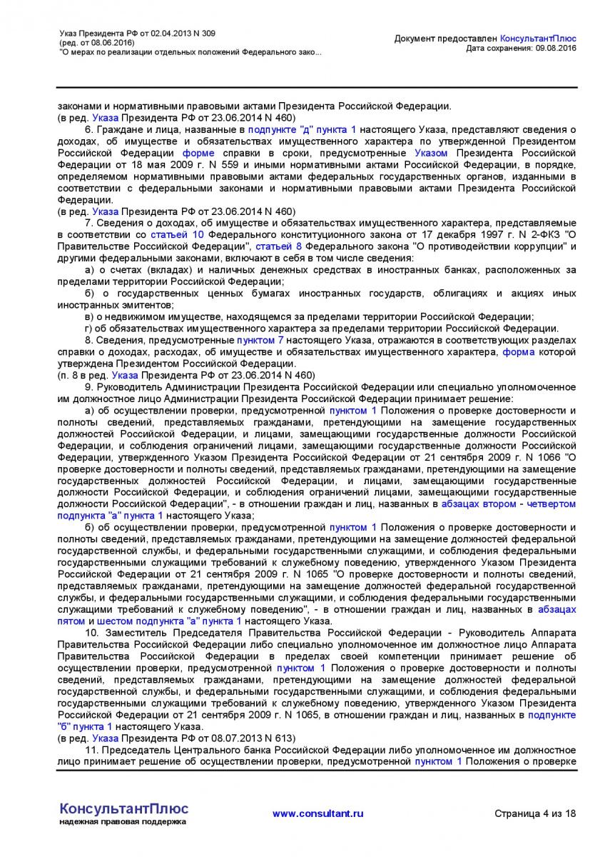 Ukaz-Prezidenta-RF-ot-02_04_2013-N-309-_red_-ot-08_06_2016_-004