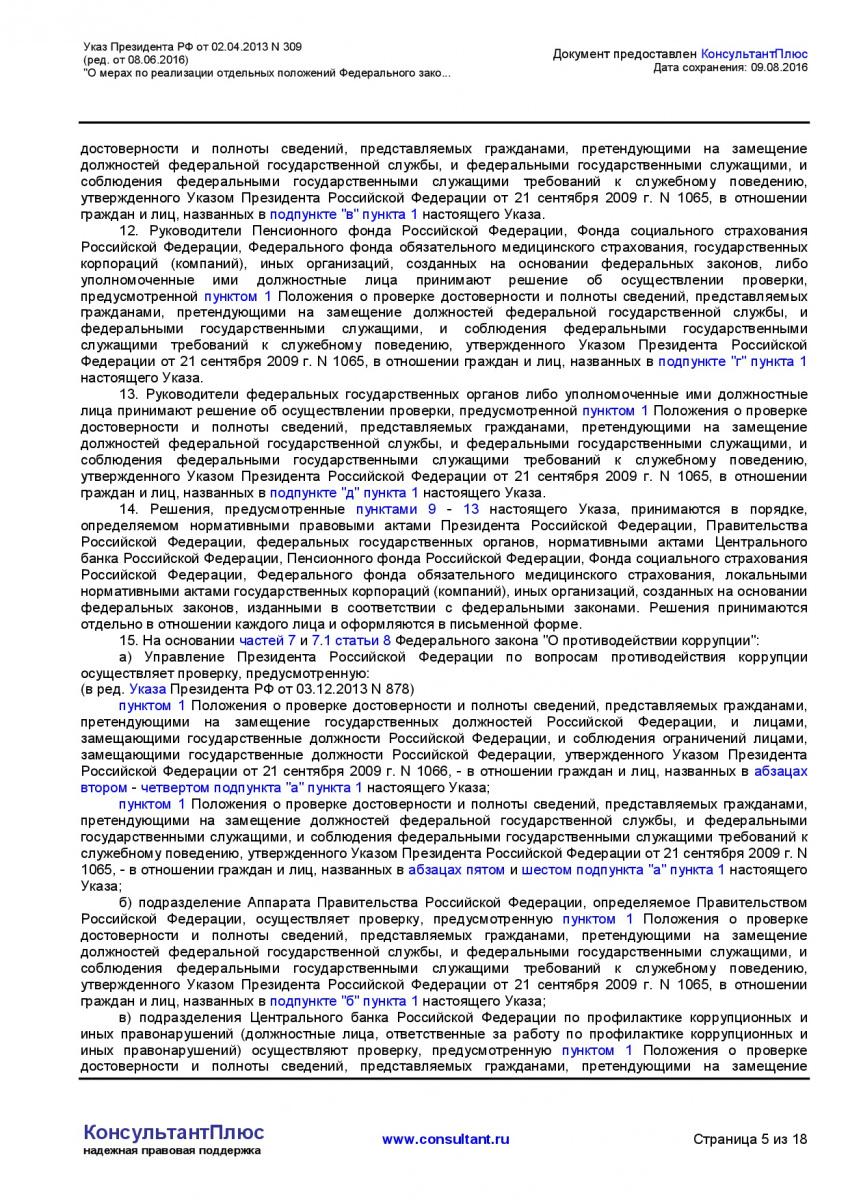 Ukaz-Prezidenta-RF-ot-02_04_2013-N-309-_red_-ot-08_06_2016_-005