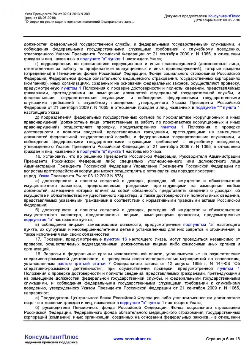 Ukaz-Prezidenta-RF-ot-02_04_2013-N-309-_red_-ot-08_06_2016_-006