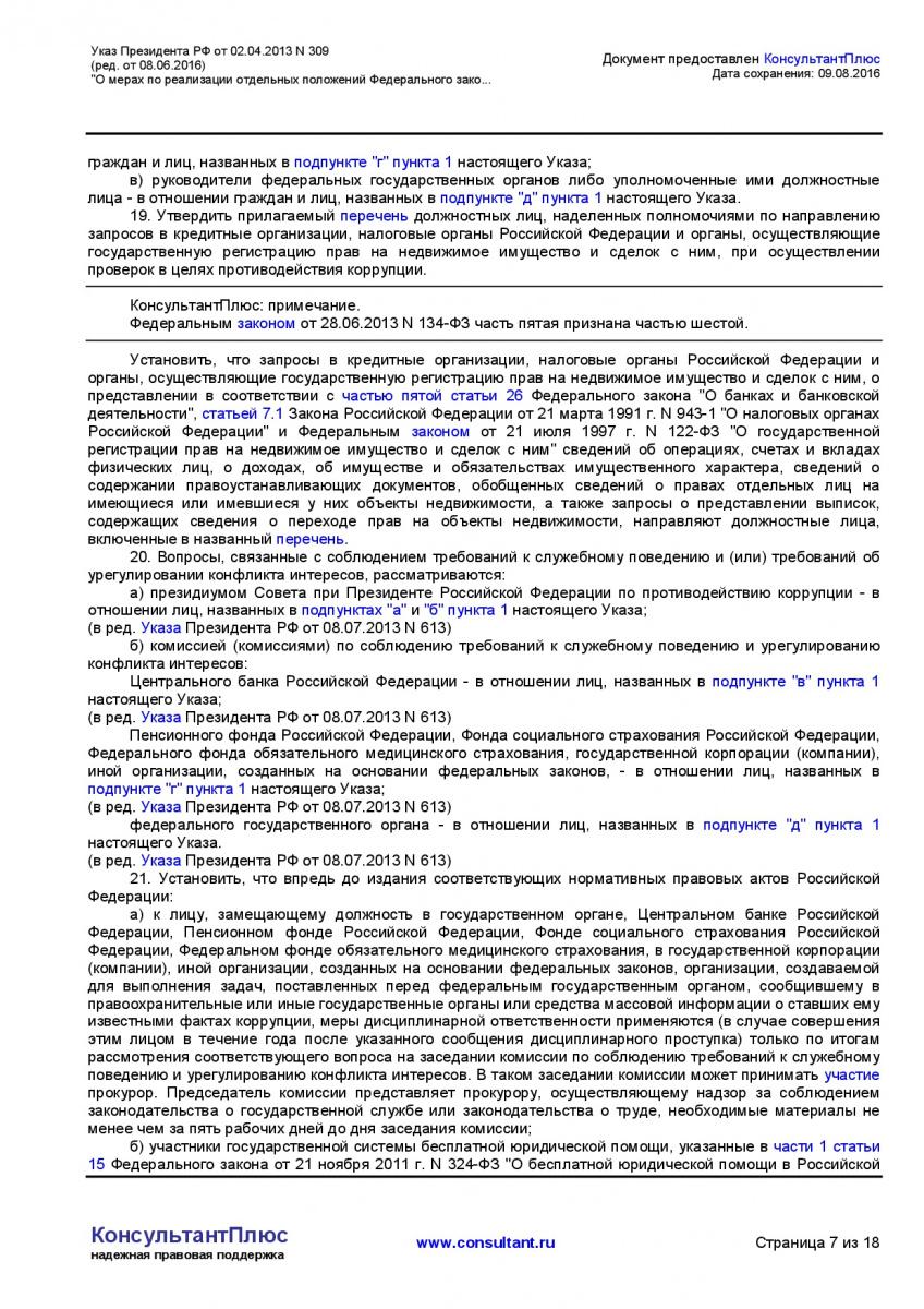 Ukaz-Prezidenta-RF-ot-02_04_2013-N-309-_red_-ot-08_06_2016_-007