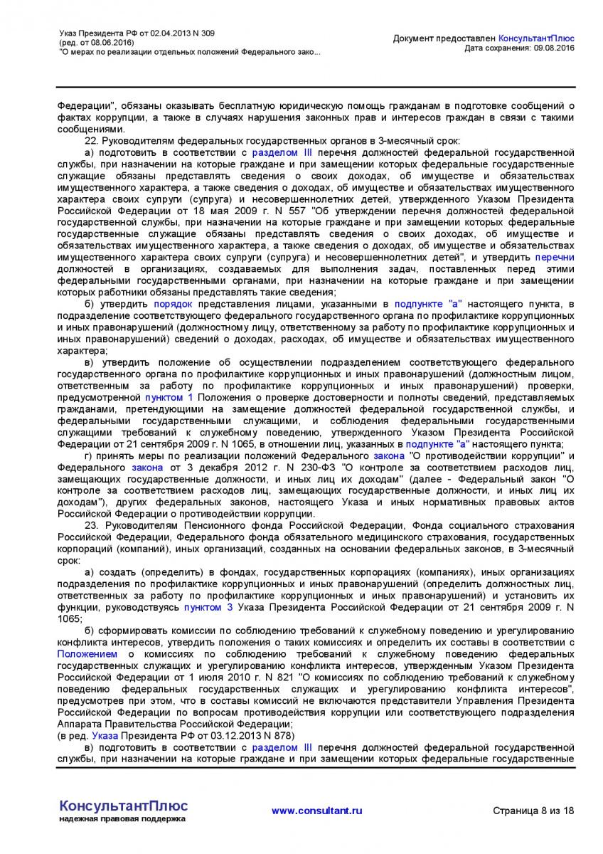Ukaz-Prezidenta-RF-ot-02_04_2013-N-309-_red_-ot-08_06_2016_-008
