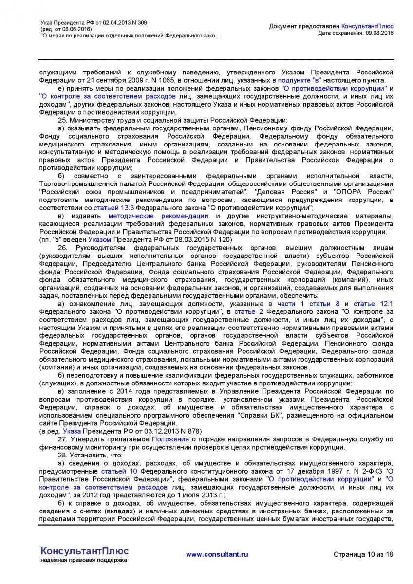 Ukaz-Prezidenta-RF-ot-02_04_2013-N-309-_red_-ot-08_06_2016_-010