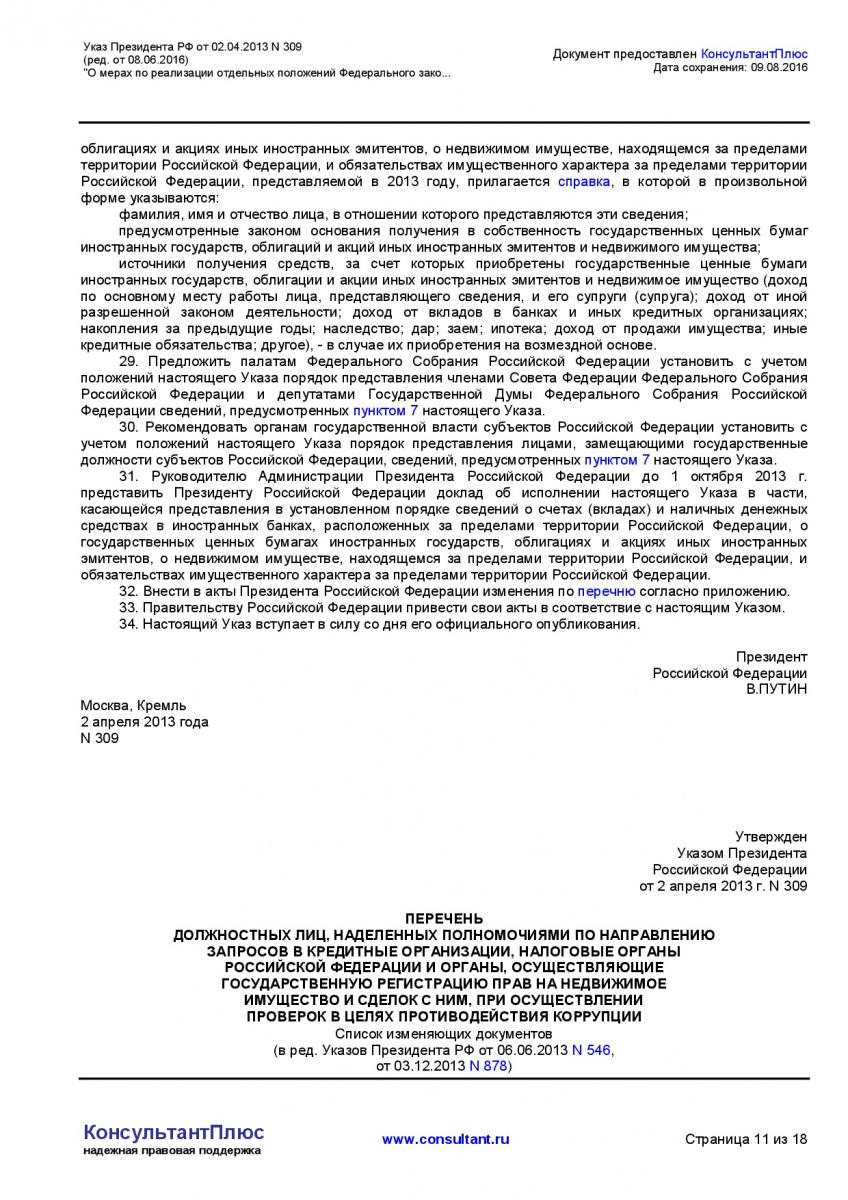 Ukaz-Prezidenta-RF-ot-02_04_2013-N-309-_red_-ot-08_06_2016_-011