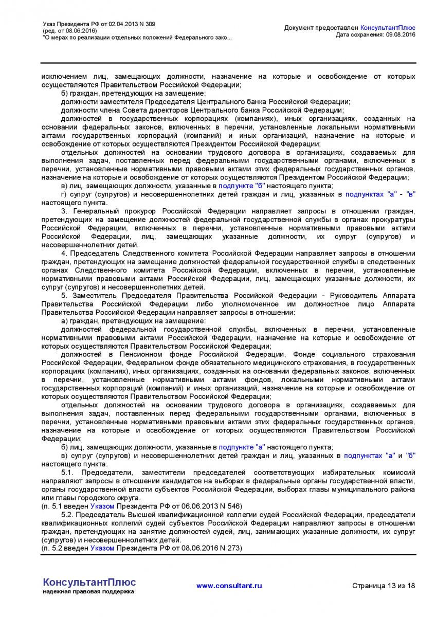 Ukaz-Prezidenta-RF-ot-02_04_2013-N-309-_red_-ot-08_06_2016_-013