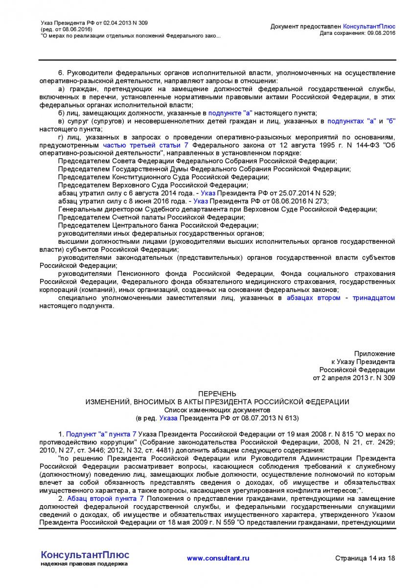 Ukaz-Prezidenta-RF-ot-02_04_2013-N-309-_red_-ot-08_06_2016_-014