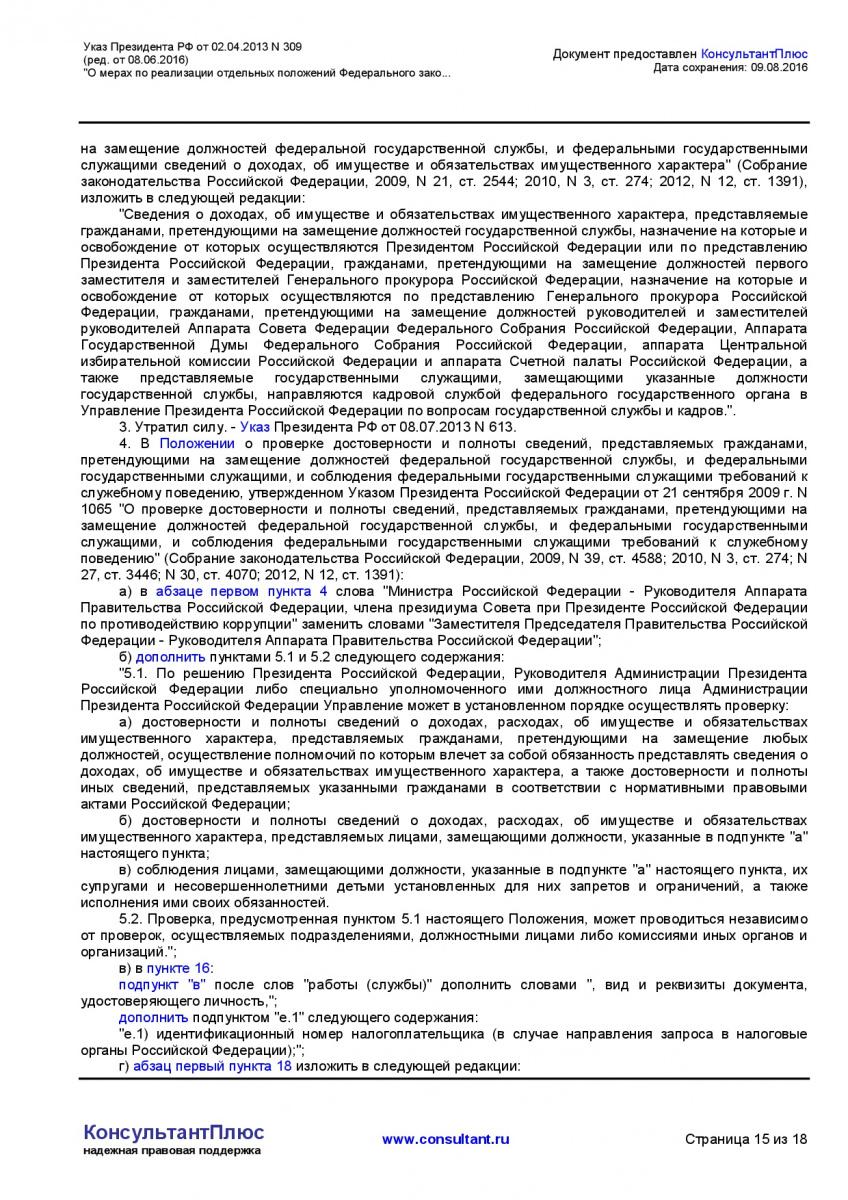 Ukaz-Prezidenta-RF-ot-02_04_2013-N-309-_red_-ot-08_06_2016_-015