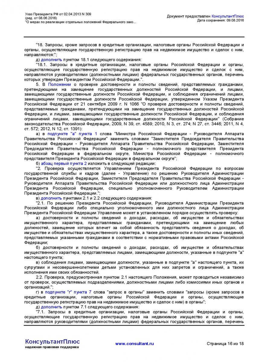 Ukaz-Prezidenta-RF-ot-02_04_2013-N-309-_red_-ot-08_06_2016_-016