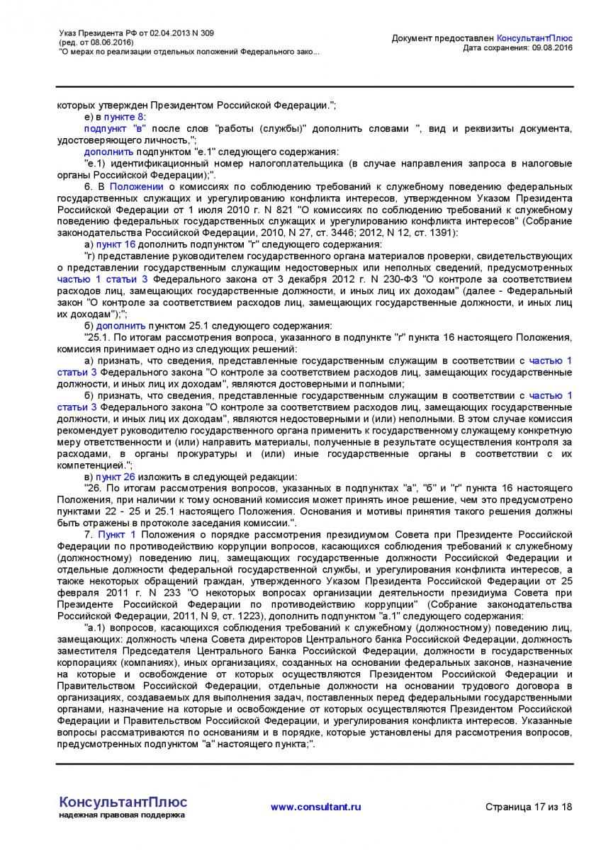 Ukaz-Prezidenta-RF-ot-02_04_2013-N-309-_red_-ot-08_06_2016_-017