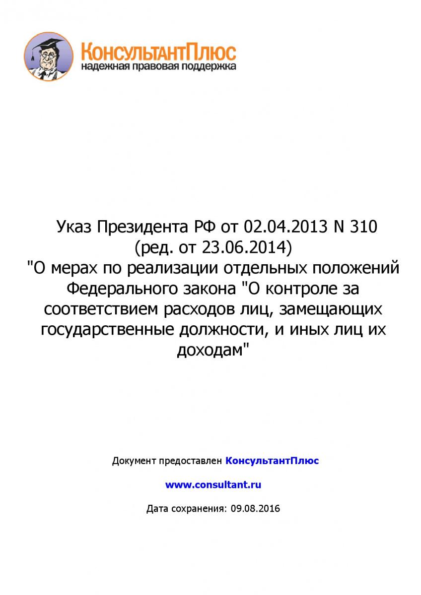 Ukaz-Prezidenta-RF-ot-02_04_2013-N-310-_red_-ot-23_06_2014_-001
