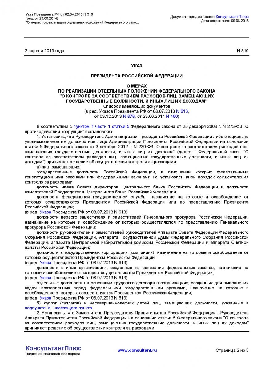 Ukaz-Prezidenta-RF-ot-02_04_2013-N-310-_red_-ot-23_06_2014_-002
