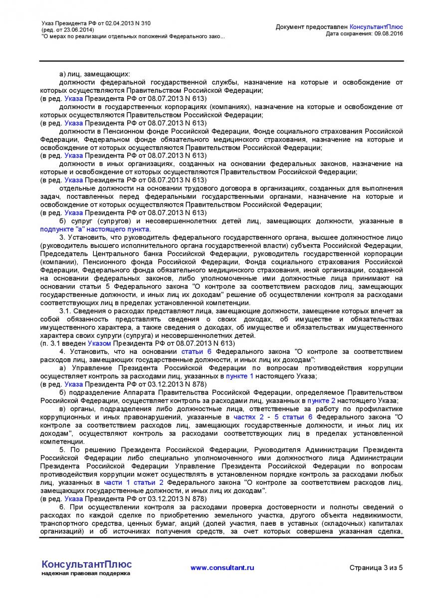 Ukaz-Prezidenta-RF-ot-02_04_2013-N-310-_red_-ot-23_06_2014_-003