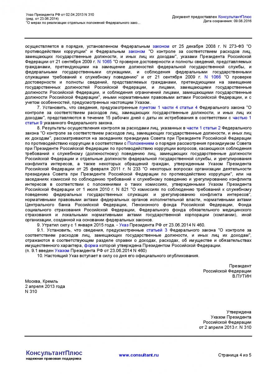 Ukaz-Prezidenta-RF-ot-02_04_2013-N-310-_red_-ot-23_06_2014_-004