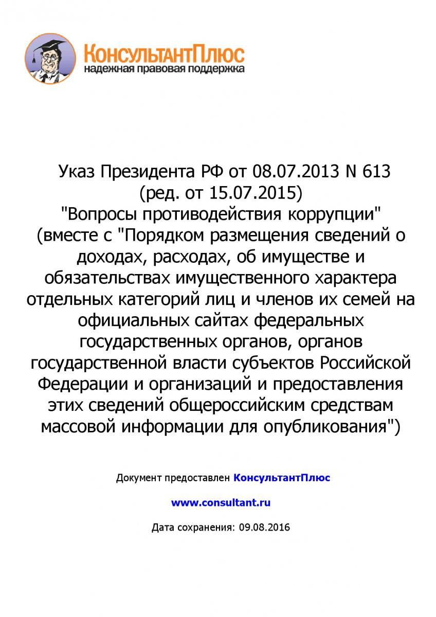 Ukaz-Prezidenta-RF-ot-08_07_2013-N-613-_red_-ot-15_07_2015_-001