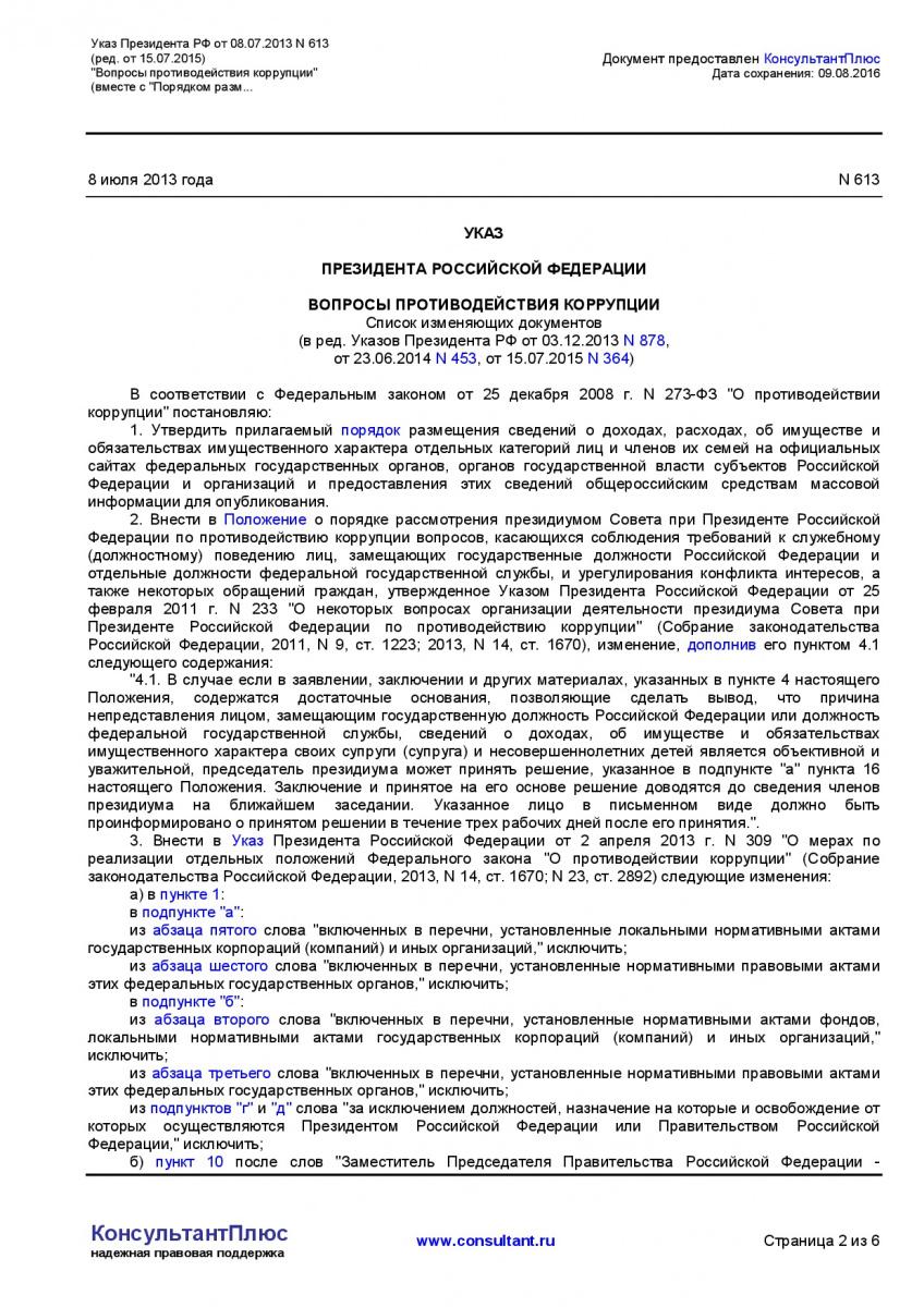 Ukaz-Prezidenta-RF-ot-08_07_2013-N-613-_red_-ot-15_07_2015_-002