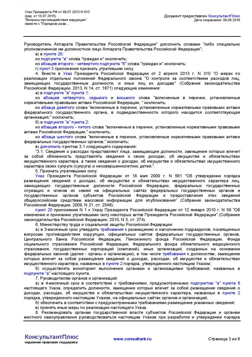 Ukaz-Prezidenta-RF-ot-08_07_2013-N-613-_red_-ot-15_07_2015_-003
