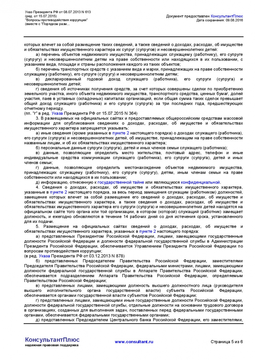 Ukaz-Prezidenta-RF-ot-08_07_2013-N-613-_red_-ot-15_07_2015_-005