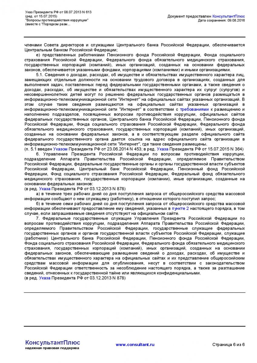 Ukaz-Prezidenta-RF-ot-08_07_2013-N-613-_red_-ot-15_07_2015_-006