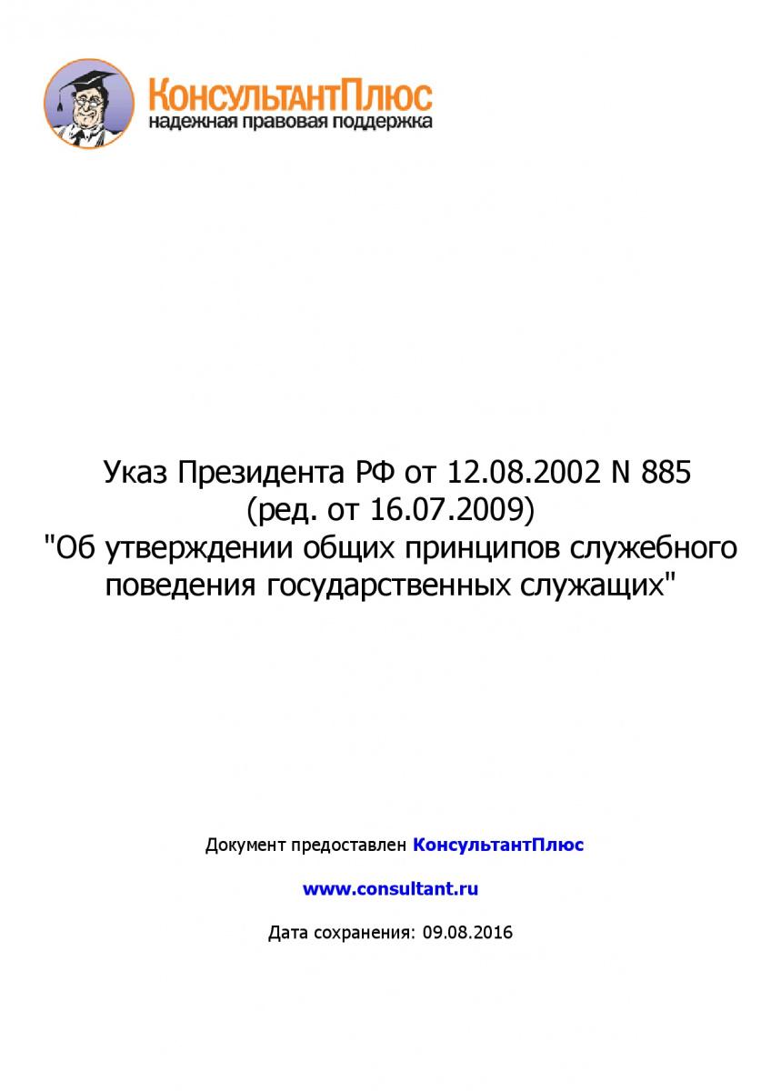 Ukaz-Prezidenta-RF-ot-12_08_2002-N-885-_red_-ot-16_07_2009_-001