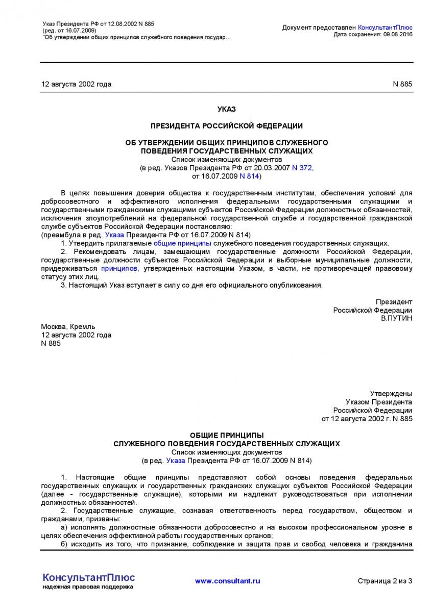 Ukaz-Prezidenta-RF-ot-12_08_2002-N-885-_red_-ot-16_07_2009_-002