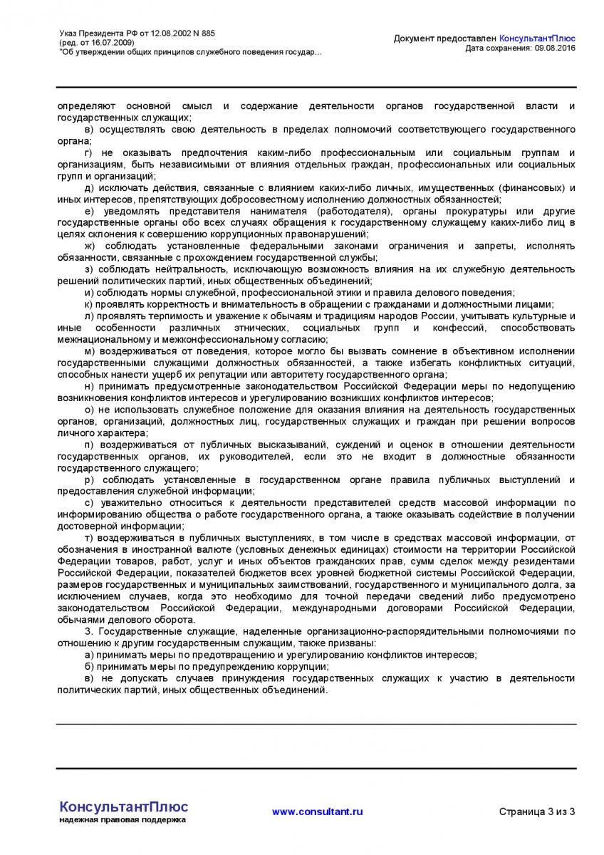 Ukaz-Prezidenta-RF-ot-12_08_2002-N-885-_red_-ot-16_07_2009_-003