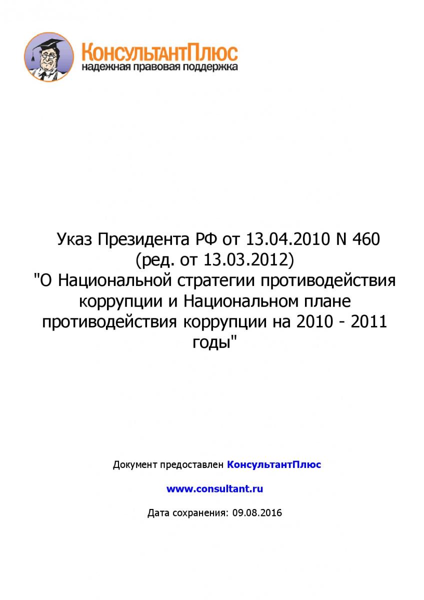Ukaz-Prezidenta-RF-ot-13_04_2010-N-460-_red_-ot-13_03_2012_-001