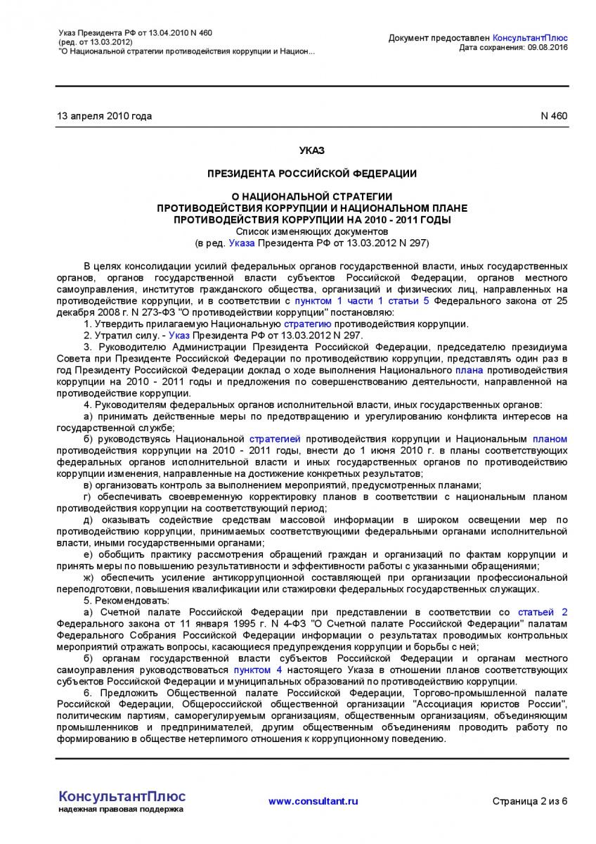 Ukaz-Prezidenta-RF-ot-13_04_2010-N-460-_red_-ot-13_03_2012_-002
