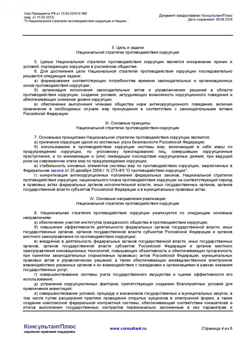 Ukaz-Prezidenta-RF-ot-13_04_2010-N-460-_red_-ot-13_03_2012_-004