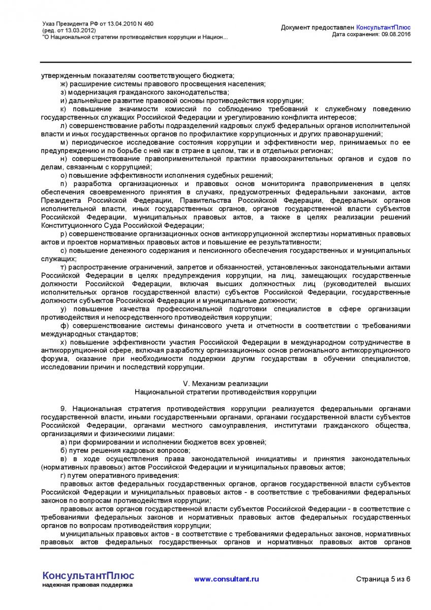 Ukaz-Prezidenta-RF-ot-13_04_2010-N-460-_red_-ot-13_03_2012_-005