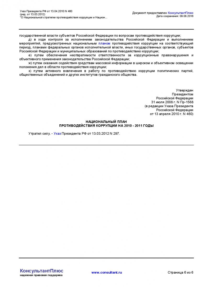 Ukaz-Prezidenta-RF-ot-13_04_2010-N-460-_red_-ot-13_03_2012_-006