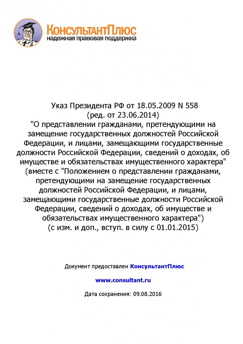 Ukaz-Prezidenta-RF-ot-18_05_2009-N-558-_red_-ot-23_06_2014_-001