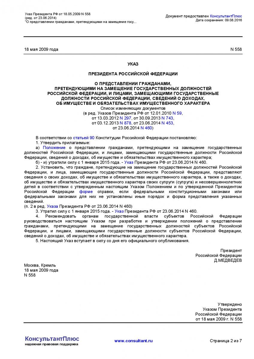 Ukaz-Prezidenta-RF-ot-18_05_2009-N-558-_red_-ot-23_06_2014_-002