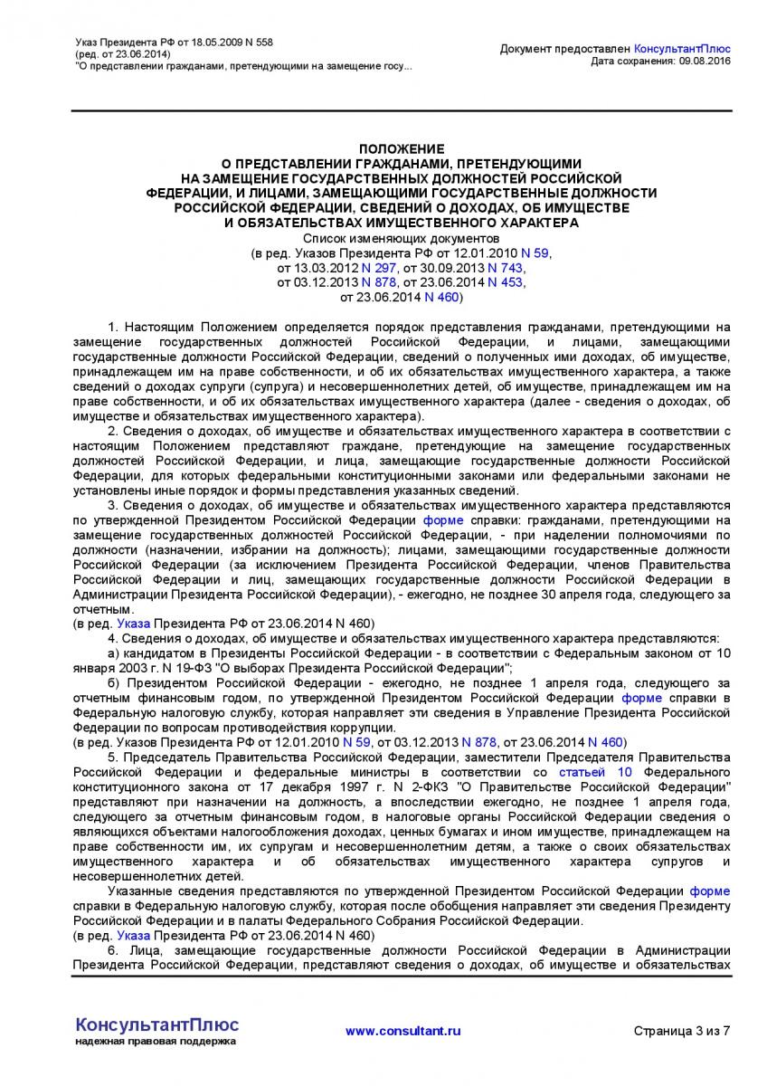 Ukaz-Prezidenta-RF-ot-18_05_2009-N-558-_red_-ot-23_06_2014_-003