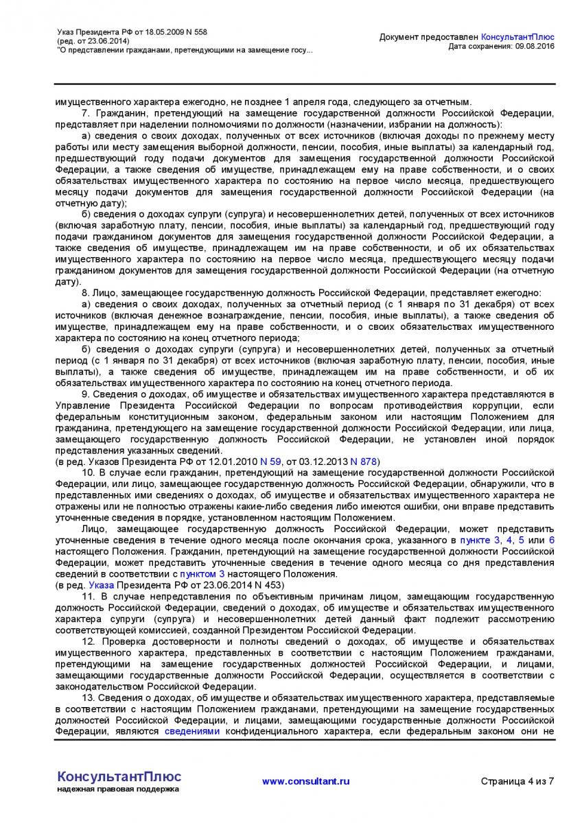 Ukaz-Prezidenta-RF-ot-18_05_2009-N-558-_red_-ot-23_06_2014_-004